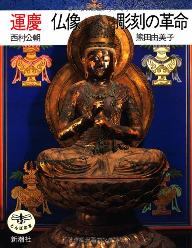 (- View series of Buddha-friendly book of dragonfly) revolution of Unkei Buddha sculpture (1997) ISBN: 4106020548 [Japanese Import]