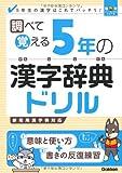 調べて覚える5年の漢字辞典ドリル―5年生の漢字はこれでバッチリ! (漢字パーフェクトシリーズ)