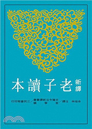 Lao Tzu: Tao Te Ching, Traditional Chinese, Original literary Chinese, and latest plain speech writing annotations by Dr. Yu. 3rd edition.