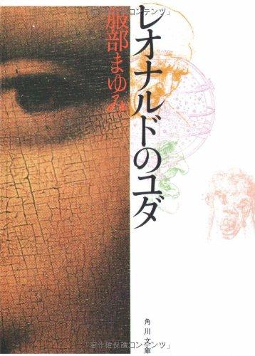 レオナルドのユダ (角川文庫)