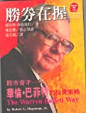 Sheng Quan Zai Wo (The Warren Buffett Way: Investment Strategies of the World's Greatest Investor) 9573227436 Book Cover