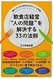 """飲食店経営 """"人の問題""""を解決する33の法則 (DOBOOK)"""
