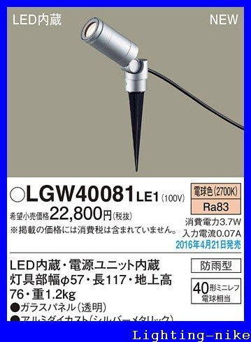 パナソニック エクステリアアウトドア LGW40081LE1 B01H2VDEDY 12612