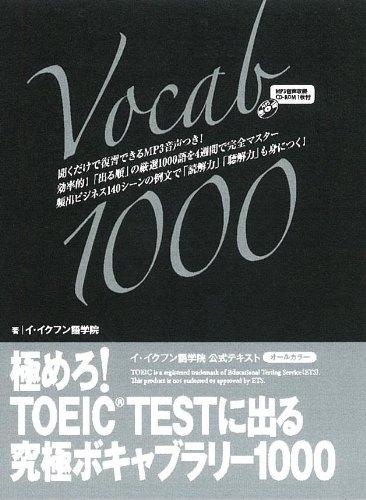 Kiwamero TOEIC test ni deru kyukyoku bokyaburari 1000.