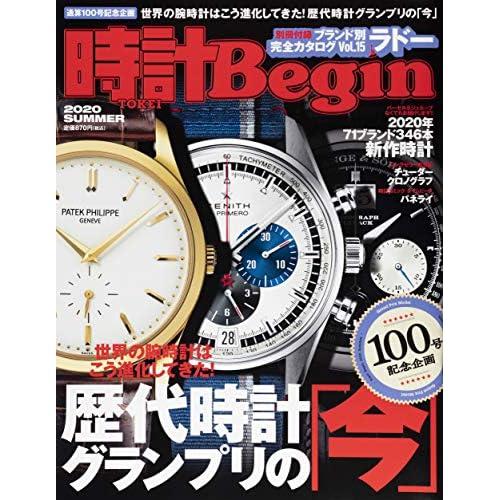 時計 Begin 表紙画像