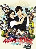 イタズラなKiss~Playful Kiss<劇場編集版>+約120分未公開NG集 DVD