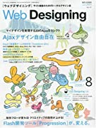 Web Designing (ウェブデザイニング) 2009年 08月号 [雑誌]