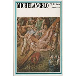 michelangelo mass market paperback art 5 1975 isbn 410601405x japanese import