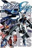 機動戦士ガンダムSEED モデル (VOL.2) ホビージャパンMOOK