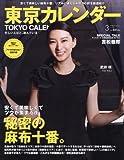 東京カレンダー 2016年 03 月号 [雑誌]