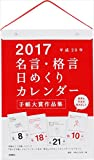 高橋 2017年 カレンダー 日めくり 名言格言 B5 E501