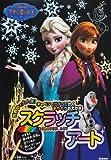 アナと雪の女王: 木のペンでけずってかくキラキラおえかき ([バラエティ])