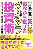 40代�資産1億円� ���ら稼�るグータラ投資術 �心者�も��る������「米国株�投資 (���出版) (Japanese Edition)