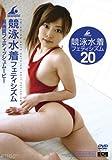 競泳水着フェティシズム20 [DVD]