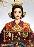 独孤伽羅~皇后の願い~ DVD-BOX3