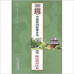 Collection of Folk Tales in China(volume of Nanshi district in Baoding, Henan province) (Chinese Edition)