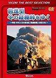 Railroad - Vicom Best Selection Zenshin Gata Fuyu No Tanagyotoge Wo Yuku Chugoku, Uchi Mongol Jichiku Shutsu Tetsudo No Kyodai Sl [Japan LTD DVD] DL-4288