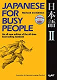 Japanese for Busy People II: Revised 3rd Edition (Japanese for Busy People Series)