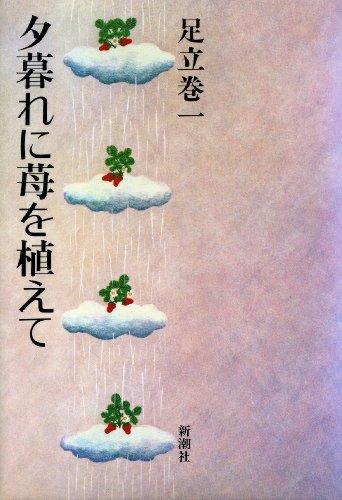 夕暮れに苺を植えて (1981年)