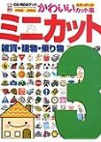 ミニカット〈3〉雑貨・建物・乗り物 (CD‐ROMブックかわいいカット集)
