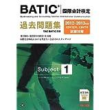 2012-2013年版 BATIC(国際会計検定) Subject1 過去問題集