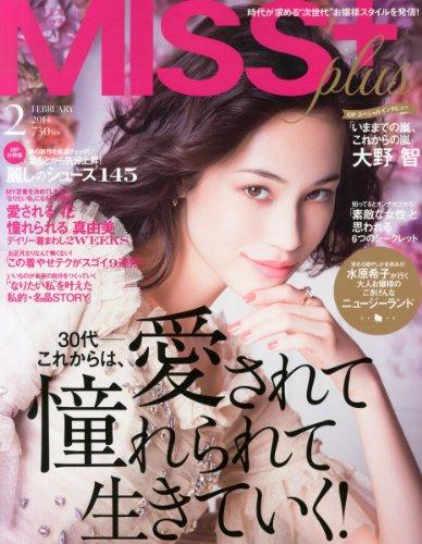 MISS plus 2014年2月号 大きい表紙画像