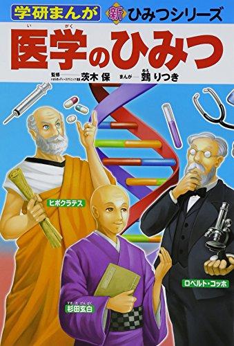 医学のひみつ (学研まんが―新・ひみつシリーズ)