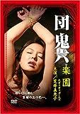 団鬼六 楽園 [DVD]