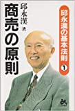 「商売の原則」邱 永漢