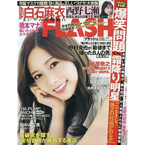FLASH 2020年 3/3号 表紙画像
