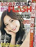 FLASH (フラッシュ) 2020年 3/3 号 [雑誌]