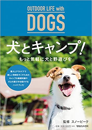 outdoor life with dogs 犬とキャンプ スノーピーク 本 通販 amazon