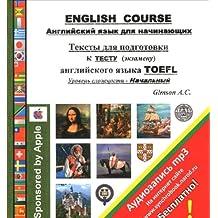 English Course. Angliyskiy yazyk dlya nachinayuschih. Teksty dlya podgotovki k testu (ekzamenu) angliyskogo yazyka...