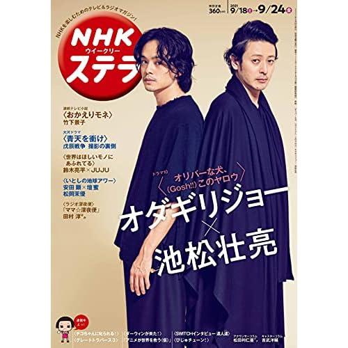 NHK ステラ 2021年 9/24号 表紙画像