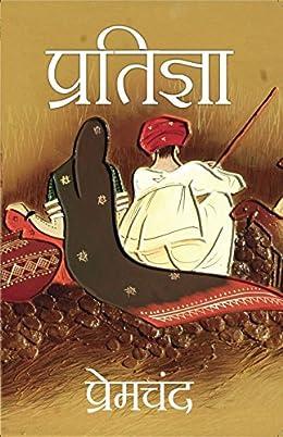 All Munshi Premchand Books : Pratigya
