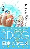 アニメを3D(サンジゲン)に! (星海社新書)