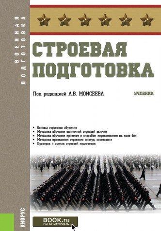 Download Stroevaya podgotovka. Uchebnik pdf