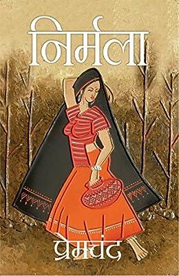 Best Hindi Novels That Everyone Should Read : Nirmala
