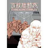 Groundworks of Ghost in the Shell - Stand Alone Complex Art Book