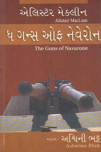 Download દ ગન્સ ઓફ નેવેરોન (The Guns Of Nevaron) pdf epub