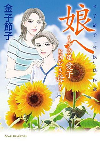 """金子節子""""家族""""傑作選 娘へ~アラ還 愛子ときどき母~の感想"""