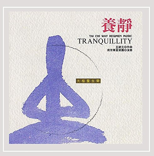 Tai Chi Way Regimen Music: Tranquility