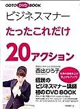 GOTO DVD BOOK ビジネスマナーたったこれだけ20アクション(DVD付)