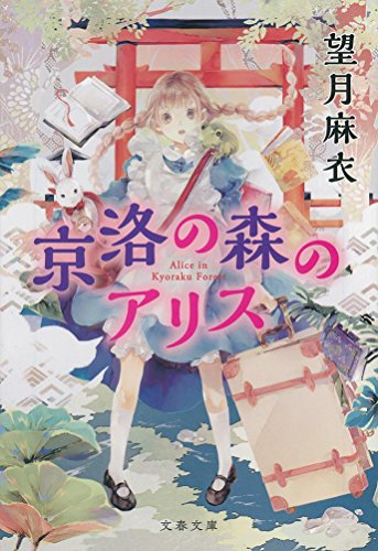 京洛の森のアリス (文春文庫)