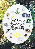 レイチェル・カーソンの感性の森 [DVD]