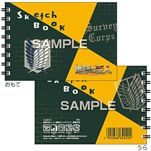 ヒサゴ 進撃の巨人 ミニ図案スケッチブック 調査兵団 HH0074