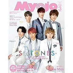 ちっこい Myojyo 表紙画像