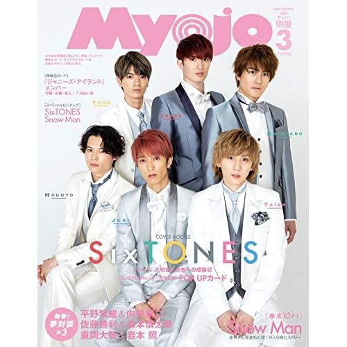 Myojo 2020年3月号 追加画像