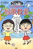 ちびまる子ちゃんの短歌教室 (満点ゲットシリーズ/ちびまる子ちゃん)