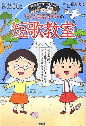ちびまる子ちゃんの短歌教室―かがやく日本語・短歌の魅力を感じてみよう (満点ゲットシリーズ)